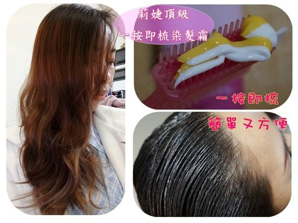 【DIY染髮】莉婕頂級一按即梳染髮霜 一按即梳簡單又方便 15分鐘輕鬆搞定~