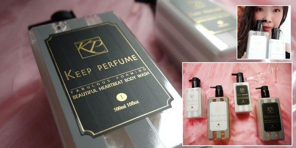 【宅配乳液】KP女王香氛 給妳獨特的香調記憶香水沐浴乳保濕身體乳液