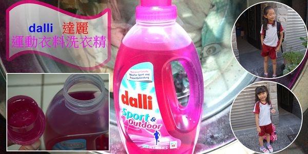 【生活小常識】運動衣料洗衣精 德國原裝進口-Dalli達麗