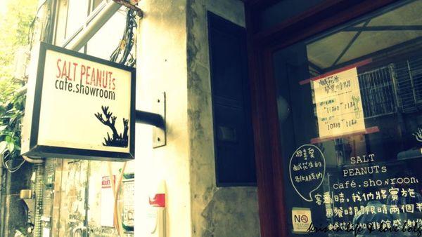 【Tea time】No.9好有巴黎風情的Salt Peanuts