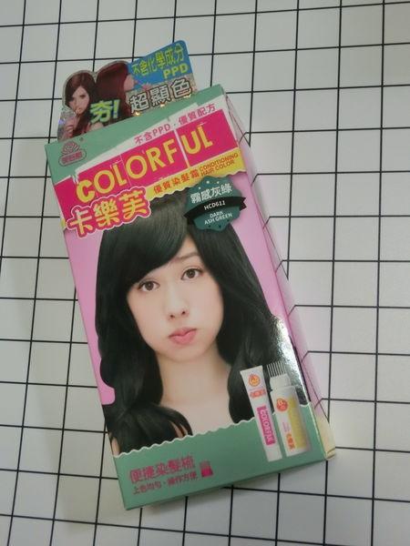 美吾髮卡樂芙優質染髮霜,輕鬆玩色變髮也能隨心所欲~