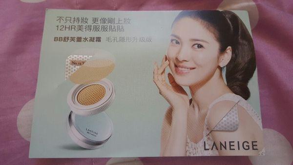 【試用】Laneige BB舒芙蕾水凝霜(毛孔隱形升級版)