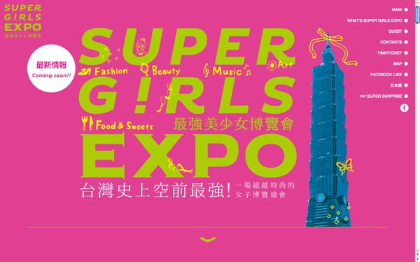 日本 SUPER GIRLS EXPO最強美少女博覽會 即將登場囉!內有贈票活動!