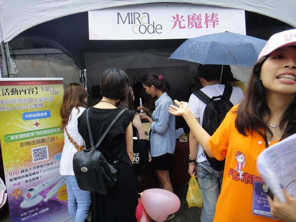 FG第六屆時尚美妝評鑑大賞-8/31品牌體驗活動『MiraCode』