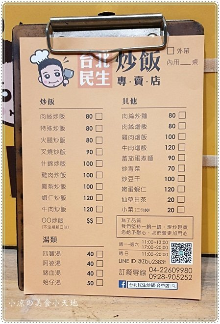 033ec169 b3be 45b2 927f 7ae1ecc83a49 - 台北民生炒飯專賣店║網路票選最好吃的炒飯,傳承30年的好味道,在台中南區也吃的到囉!!