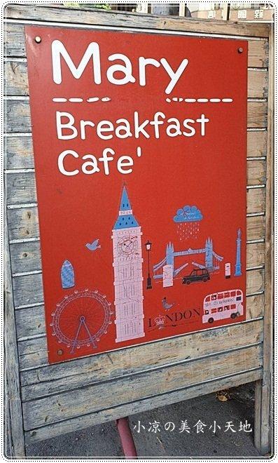 """0c716390 88a4 48b1 a978 668c7bc9bd05 - 台中早餐║轉角遇到""""Mary Breakfast Cafe"""",不用百元套餐口味選擇多、份量不少還附飲料超平價~~"""