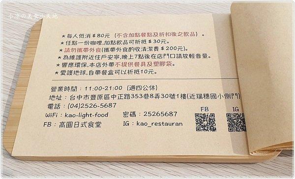 186c59fc da0e 4387 9029 e6039efebd6e - 高圓日式食堂│隱藏在瑞穗國小旁,巷弄內好吃的日式文青咖哩飯、甜點也很推