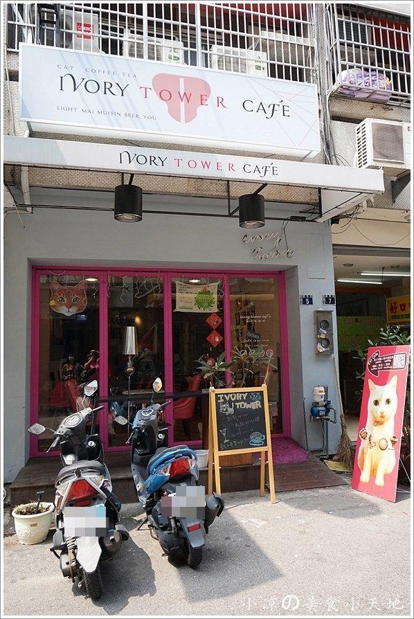 28b74838 097c 4cd6 a807 ffb86389437a - (熱血採訪)隱藏在寧靜巷弄內的貓餐廳─IVORY TOWER CAF'E 象牙塔咖啡