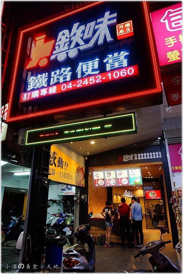 2c7cab35 d734 410e b37c 097ad723a87c - (熱血採訪)鐵味食堂║鐵路便當。香濃古早味飄香台中6家分店。傳統便當新創意,還有上海菜飯新選擇(已歇業)