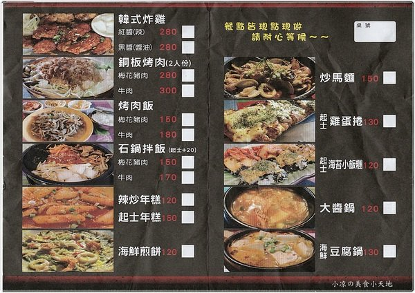 318460bd 3ece 4be5 bdc0 7eb7c845b969 - 태양 太陽韓國料理║新開幕韓式料理,炸雞/辣炒年糕/銅板烤肉平價呈現