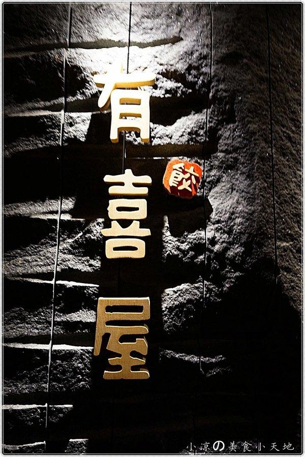 36cbe1d0 364d 45b5 bd41 41ec1c08eb17 - 有喜屋Ukiya日式煎餃居酒屋║公益路美食。傳統的日式居酒屋。竟然只賣煎餃?!