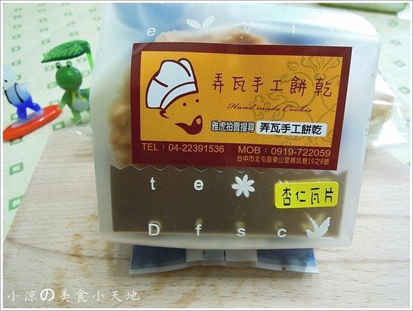 36e9eb26 b406 4e4a 9753 9ecc2f2bffde - 食尚玩家推薦。大坑隱藏版美食鹹蛋糕(蛋奶素)─弄瓦手工餅乾