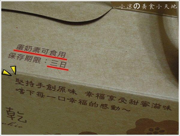 3eebc9e7 5bc1 42d0 828c a6d1e8b2c32d - 食尚玩家推薦。大坑隱藏版美食鹹蛋糕(蛋奶素)─弄瓦手工餅乾