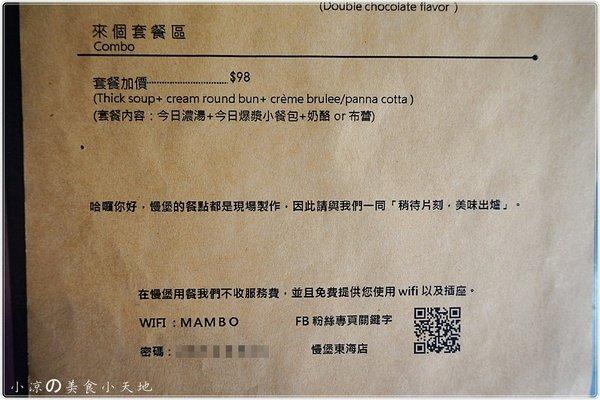 43054e16 715c 48aa 9d1c 6d8510dbe4c5 - (熱血採訪)Mambo Burger慢堡(東海店+wifi)。北歐風格美式早午餐全天供應。東海大學美食