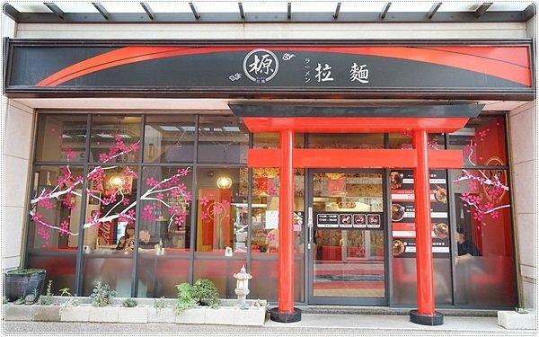 4b097d57 db68 4830 ba10 933f09659f2e - 熱血採訪│隱藏在靜宜商圈內浮誇系拉麵,舞龍蝦霸氣登場,浪漫櫻花鳥居,變身日本!