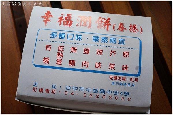 54970d9f 18a1 474c 81a5 135867729a90 - 幸福潤餅║台灣百大小吃。隱藏在第二市場旁.讓你滿嘴料超滿足