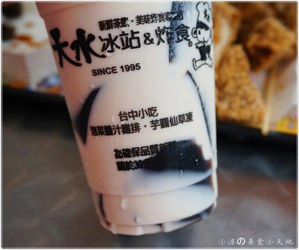 648dac61 e972 4dab 8723 5c6687ea209a - 天水冰站&炸食║超人氣飲料。黑糖鮮奶波霸/純鮮奶+黑糖珍珠,濃純香Q,喜歡喝波霸奶茶的人一定要試試!