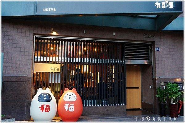 7453882e e579 4eac a875 8a82d2eba31e - 有喜屋Ukiya日式煎餃居酒屋║公益路美食。傳統的日式居酒屋。竟然只賣煎餃?!