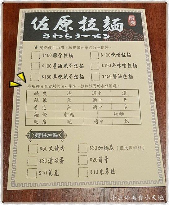 74706e96 09b9 413b 9f12 a9d695b54e67 - 熱血採訪│中國醫藥大學周邊拉麵,超大叉燒還可以選擇麵的粗細與硬度