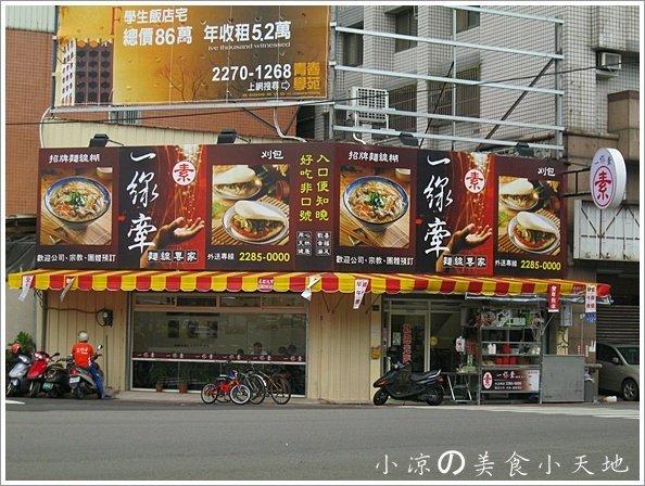 """761617 - 台中素食/一線牽,牽出""""素""""麵線專家..咻咻滑順入口~"""