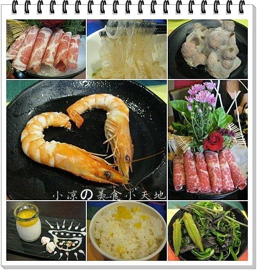 『台南。東區』展之勝創意養生鍋物@ 小凉の美食小天地:: 痞客