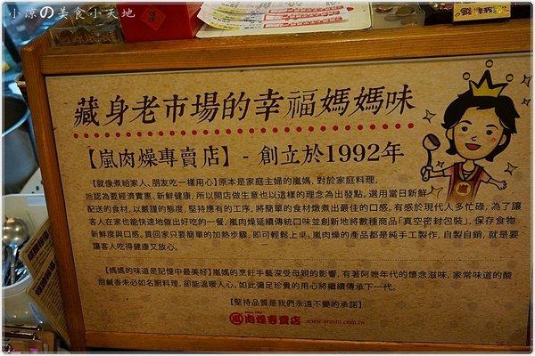 7c49aa47 5a51 4623 bf03 98dfa360f64b - 嵐肉燥專賣店║隱藏在老市場內的限量丸子飯。 第二市場必吃排隊美食。