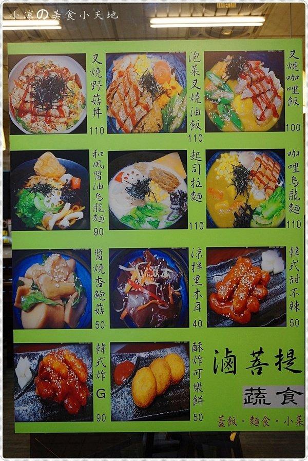805f9ced ae64 4611 8261 de5f0427c49a - 滷菩提蔬食料理║來自星星的~韓式炸G。多國蔬食料理一次齊發!!!