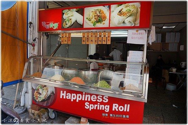 806ac54f 0ee0 4a44 9b73 d6ed863e705c - 幸福潤餅║台灣百大小吃。隱藏在第二市場旁.讓你滿嘴料超滿足