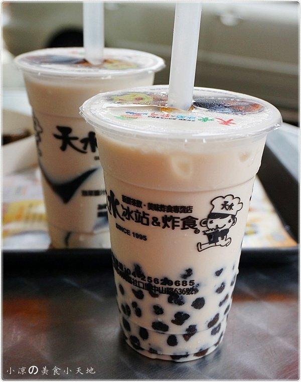 9321f3ae c873 443b 8cfa e40b8f6f6e7d - 天水冰站&炸食║超人氣飲料。黑糖鮮奶波霸/純鮮奶+黑糖珍珠,濃純香Q,喜歡喝波霸奶茶的人一定要試試!