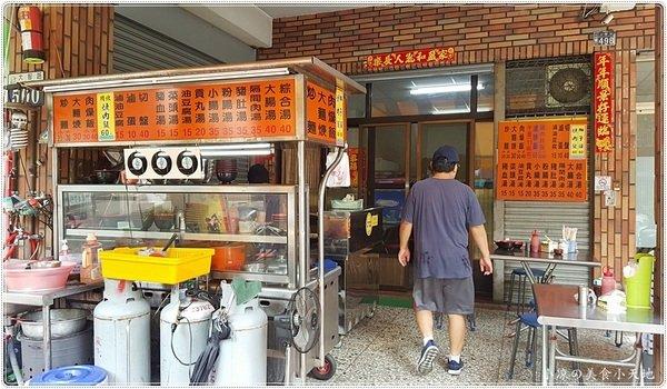 932d4552 b5c0 4c12 91f5 6783b425521a - 大智路上的無名傳統早午餐,炒麵、豬血湯、大麵羹一次點盡台中人最愛小吃