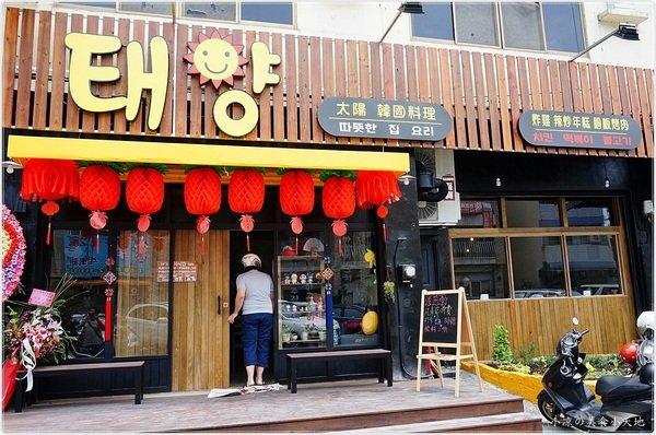 948f1c92 49c4 4292 a9f6 5af2f0ea5516 - 태양 太陽韓國料理║新開幕韓式料理,炸雞/辣炒年糕/銅板烤肉平價呈現