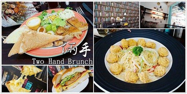 a38f6e2d 8850 4161 b7bf 7cb529a9edc5 - 熱血採訪║倆手 Two Hands Brunch,一早就要吃得很澎湃!義大利麵、燉飯早午餐,還有超值早餐只要$39!