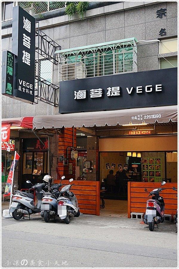 af1bf3c2 bcb8 44fa 8299 f4e576d8355e - 滷菩提蔬食料理║來自星星的~韓式炸G。多國蔬食料理一次齊發!!!