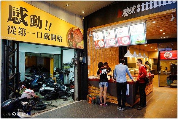 af200252 af20 4879 8fd1 5b18c6a64c83 - (熱血採訪)鐵味食堂║鐵路便當。香濃古早味飄香台中6家分店。傳統便當新創意,還有上海菜飯新選擇(已歇業)