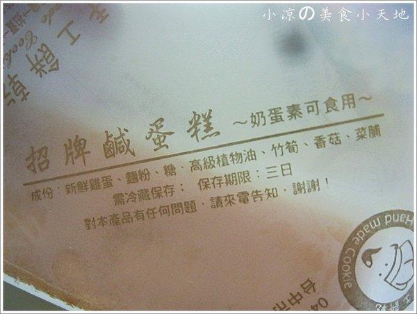 b0b8c57c 21c7 43ec 849a 10d4d6131683 - 食尚玩家推薦。大坑隱藏版美食鹹蛋糕(蛋奶素)─弄瓦手工餅乾
