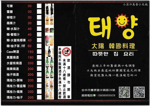 b493c087 f196 4409 bebe 49f87c2fe79d - 태양 太陽韓國料理║新開幕韓式料理,炸雞/辣炒年糕/銅板烤肉平價呈現