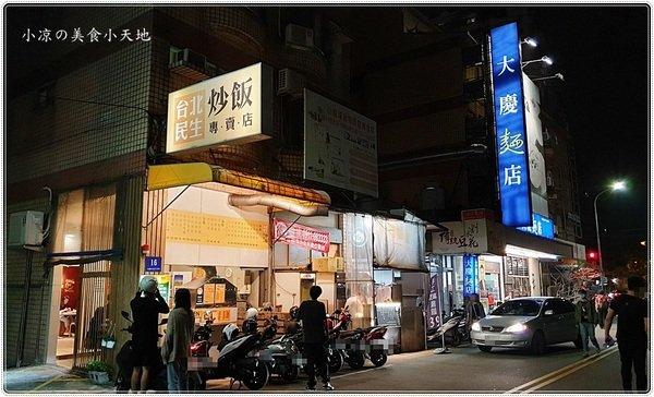 ba2047e4 edb0 4a1f b68c f6bccdfa25f2 - 台北民生炒飯專賣店║網路票選最好吃的炒飯,傳承30年的好味道,在台中南區也吃的到囉!!