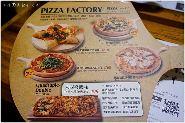 d605f294 ab93 4e23 9c89 ace1cbc0719b - (熱血採訪)Pizza Factory 披薩工廠║派大星披薩來也~美式工業風。PIZZA/燉飯/義大利麵任你選。
