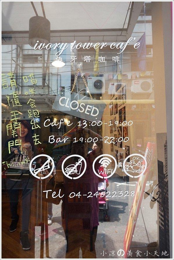 d6bb62b8 b565 485c bbf3 a873753ae588 - (熱血採訪)隱藏在寧靜巷弄內的貓餐廳─IVORY TOWER CAF'E 象牙塔咖啡