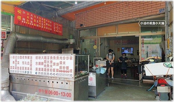 db6f5183 4fe6 4671 a1c6 b52dd00d9d0e - 台中傳統早午餐║樂業路上炒麵、正宗麻豆碗粿、隔間肉湯、只要銅板價就能吃飽飽~~