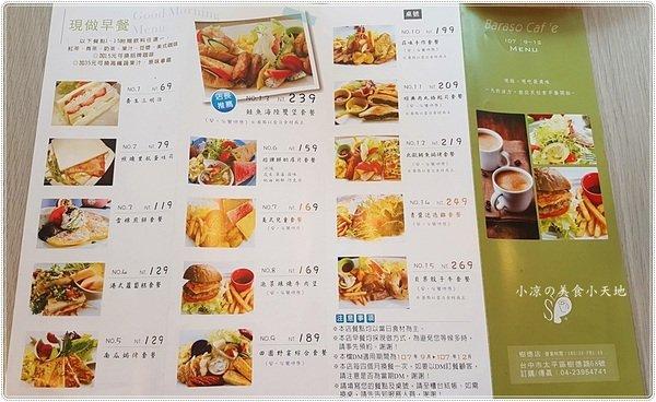 dc552428 6ac7 4c5b a223 070daf9f93b7 - 貝拉索咖啡,植栽綠意盎然空間,早午餐、義式料理、炒飯、下午茶通通都有~~