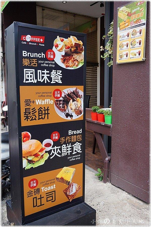 f4b78983 7fbb 4380 958e 39c3d808269c - COFFEE+咖啡家║ 全天候早午餐。平價豐盛又美味,元氣滿滿一整天(已歇業)