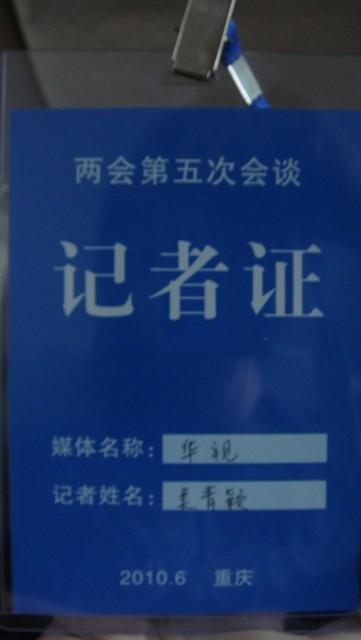 江陳會-重慶森林驚鴻一瞥