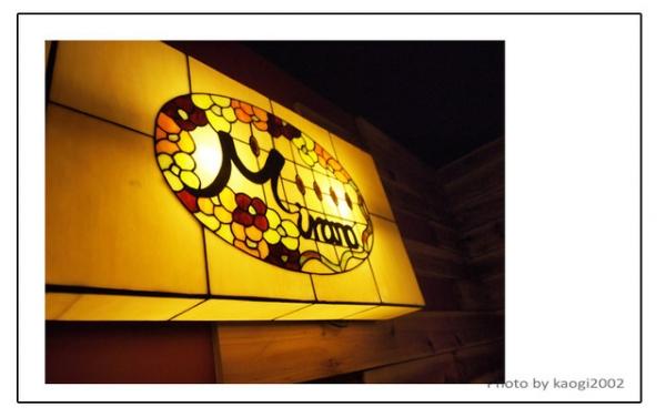 【食記】蝦米!在燈店竟然可以吃美食!莫拉諾Murano,好耶