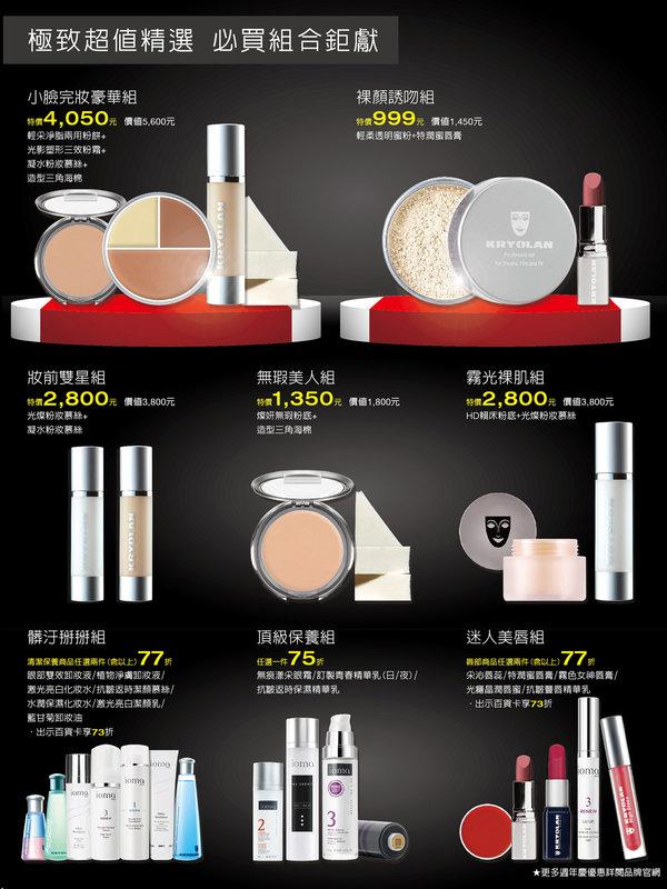 KRYOLAN歌劇魅影_2017週年慶-1.jpg