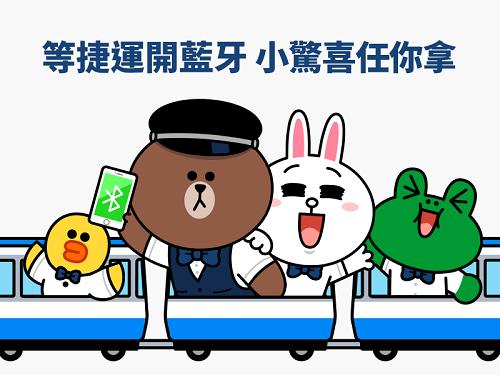 【圖一】LINE攜手台北捷運,首度挑戰在交通場域的大規模O2O互動。.png