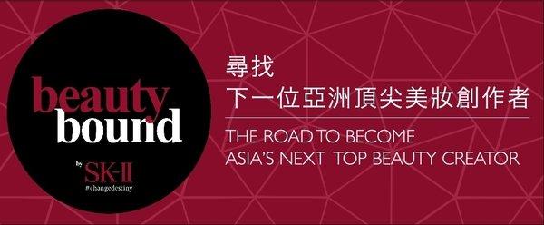 2016 SK-II Beauty Bound尋找下一位亞洲頂尖美妝創作者.jpg