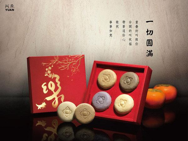 【圖一】阿原工作室推出「一切圓滿」中秋節禮盒 優惠價650元.jpg