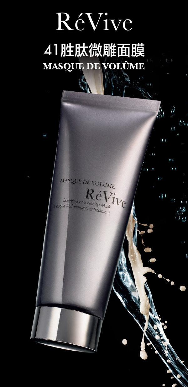 ReVive 41胜肽微雕面膜形象.jpg