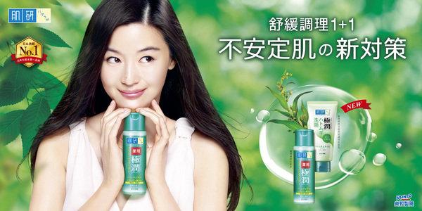 肌研極潤健康深層清潔調理洗面乳KV.jpg